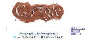 Ida meets google